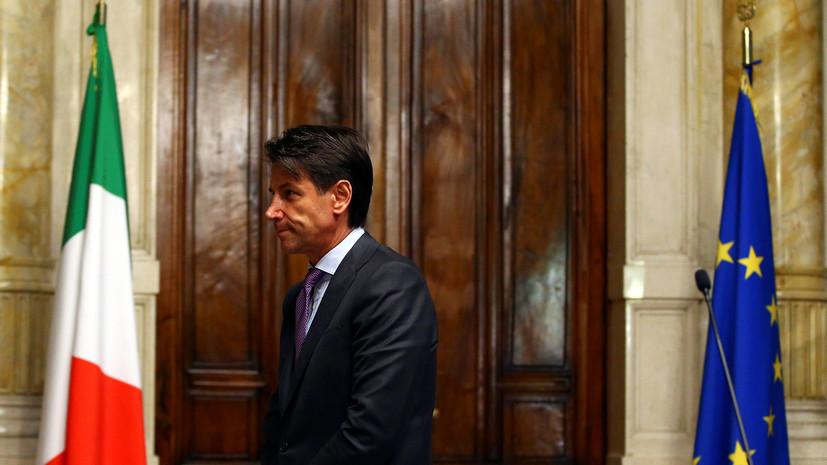 Джузеппе Конте отказался возглавить правительство Италии