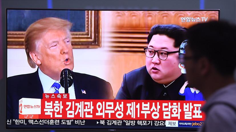 «Трамп пытается давить»: делегация США прибыла в КНДР для переговоров