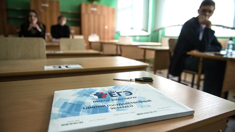 В России начался основной этап ЕГЭ