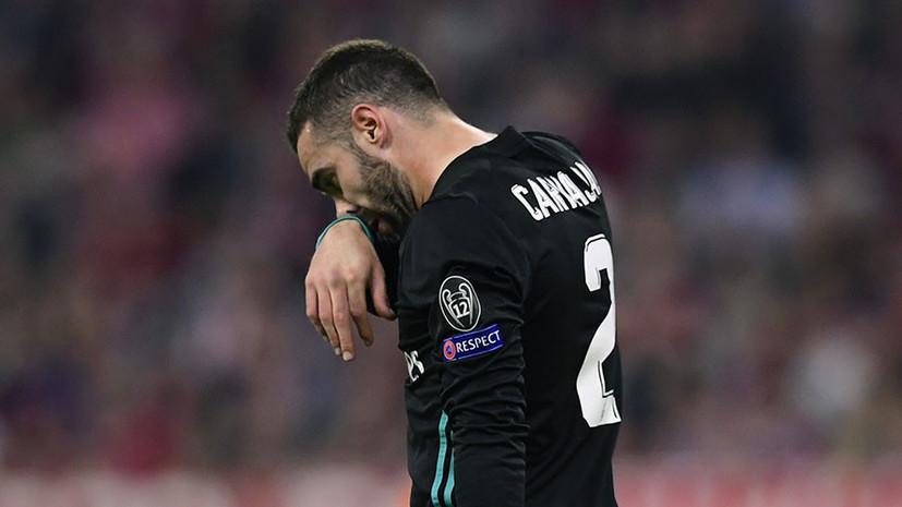 Футболист сборной Испании Карвахаль пропустит из-за травмы до трёх недель