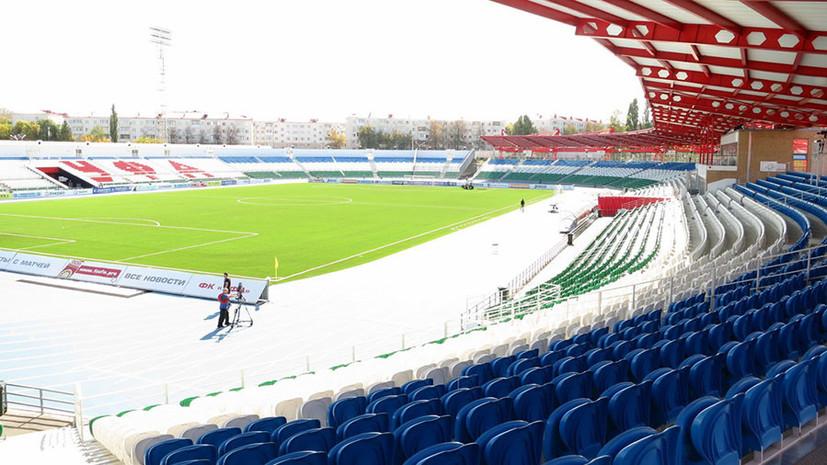 Гендиректор «Уфы» рассказал о визите комиссии УЕФА на стадион клуба