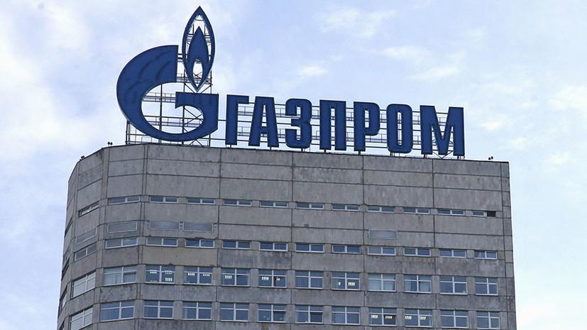 «Газпром» потребовал отмены решения арбитража Стокгольма по транзитному контракту с «Нафтогазом»