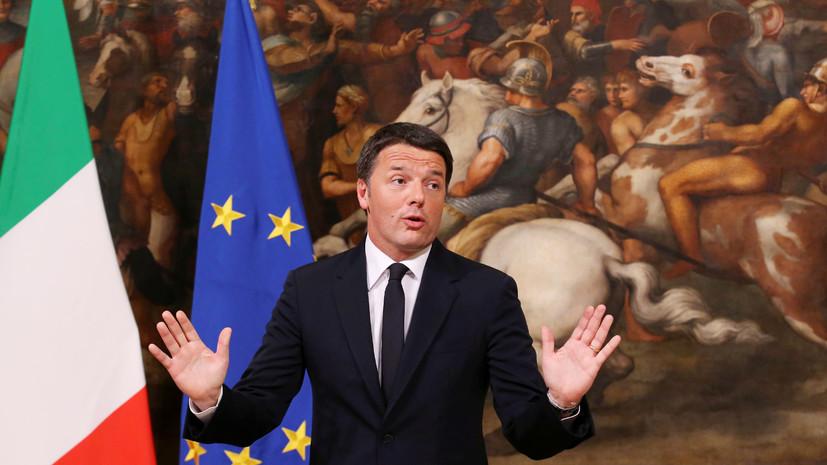 Ренци оценил приход евроскептиков к власти в Италии