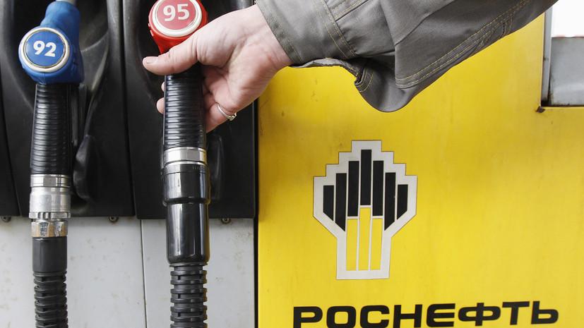 ФАС выдала предупреждение «Роснефти» из-за снижения объёмов продаж нефтепродуктов