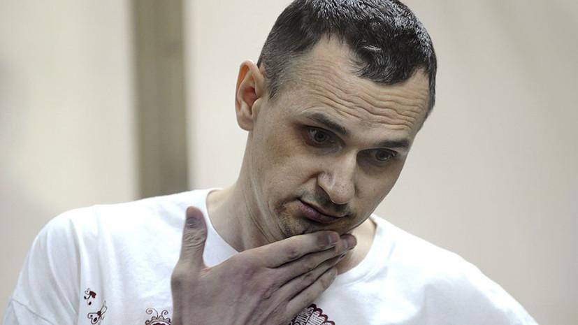 Во ФСИН заявили, что объявивший голодовку Сенцов начал получать поддерживающую терапию