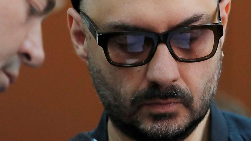 СК попросил ограничить срок ознакомления Серебренникова с материалами дела