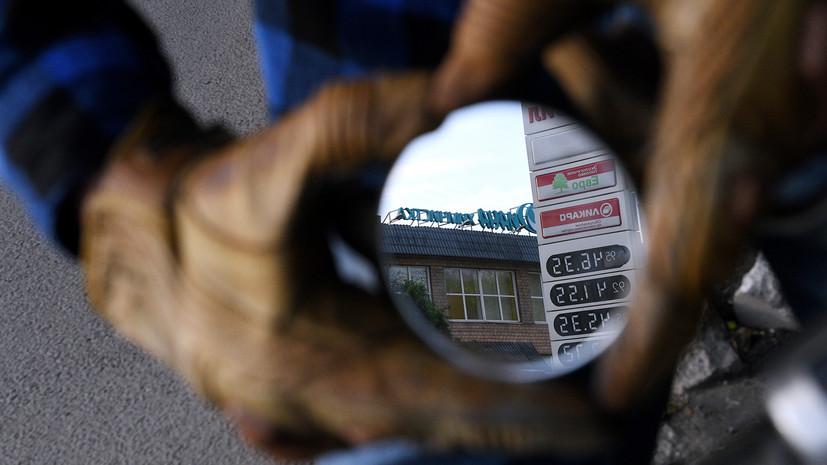 Эксперт рассказал о причинах роста цен на бензин в Москве