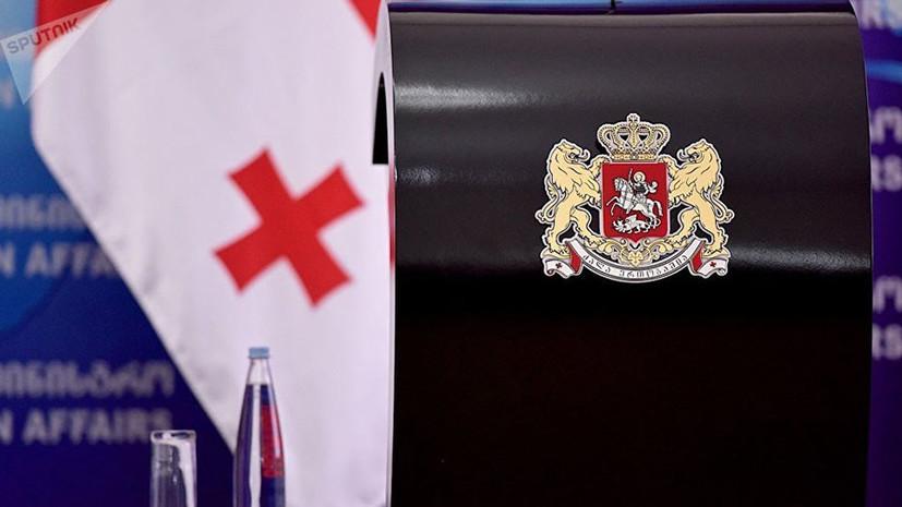 В МИД Грузии заявили о начале процедуры разрыва дипотношений с Сирией
