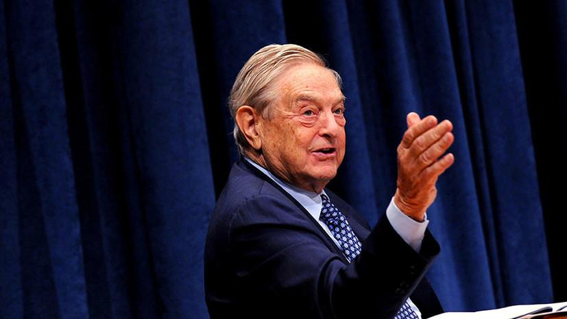Сорос заявил, что Евросоюзу может грозить масштабный финансовый кризис