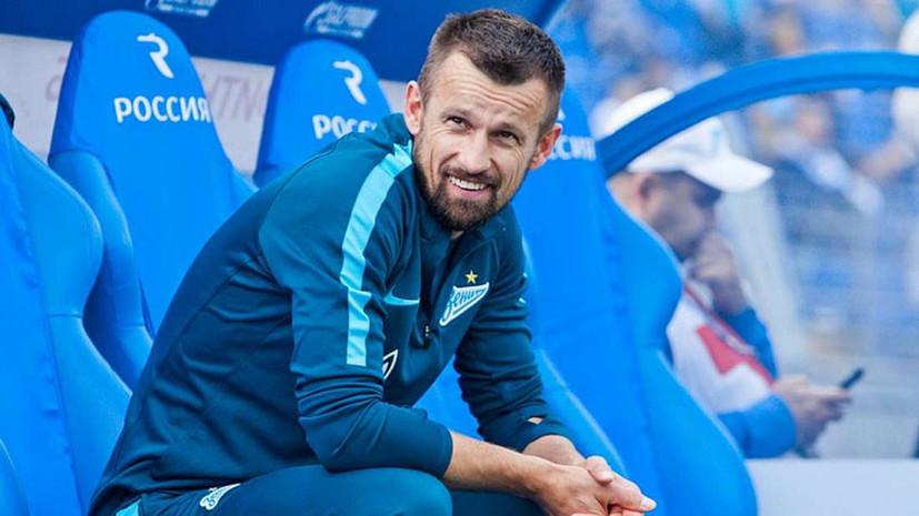 «Это почётно, но будет непросто»: Семак стал главным тренером «Зенита»