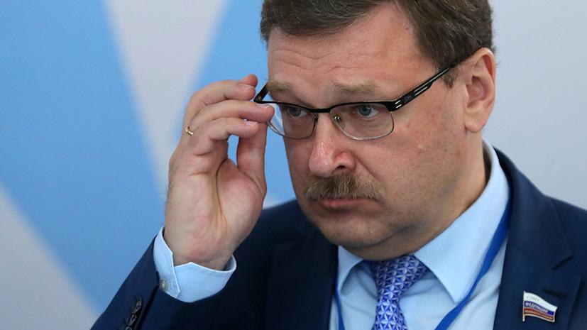 Косачёв прокомментировал аннулирование своей американской визы
