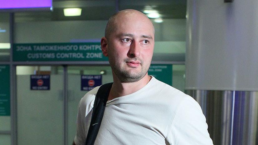 СМИ: В Киеве убит журналист Аркадий Бабченко