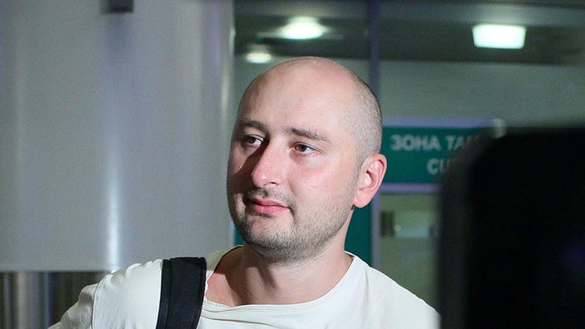 В МВД Украины подтвердили, что в Киеве был убит журналист Бабченко