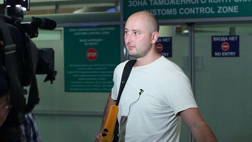 СК России возбудил уголовное дело после убийства журналиста Бабченко в Киеве