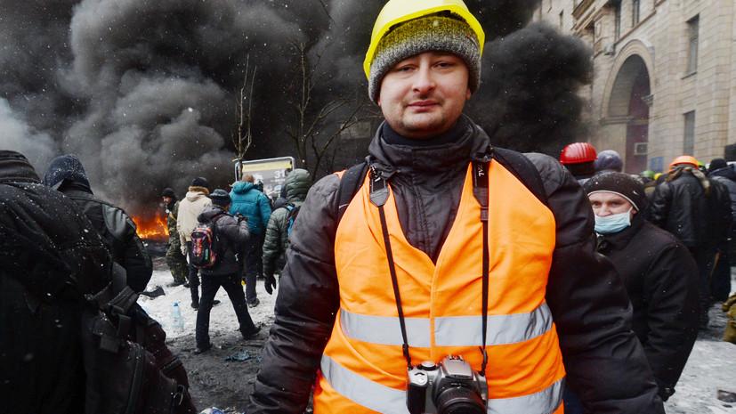 Депутат Рады призвал взять семью убитого Бабченко под опеку государства
