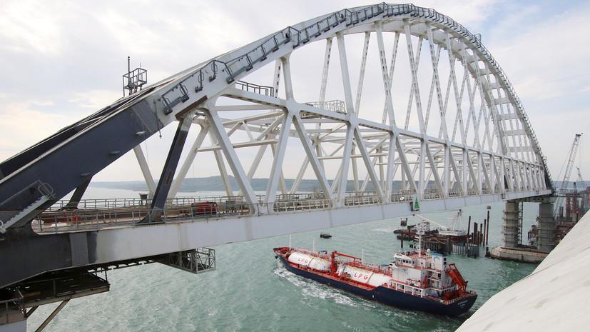 В инфоцентре «Крымский мост» опровергли заявления Киева о проблемах с судоходством