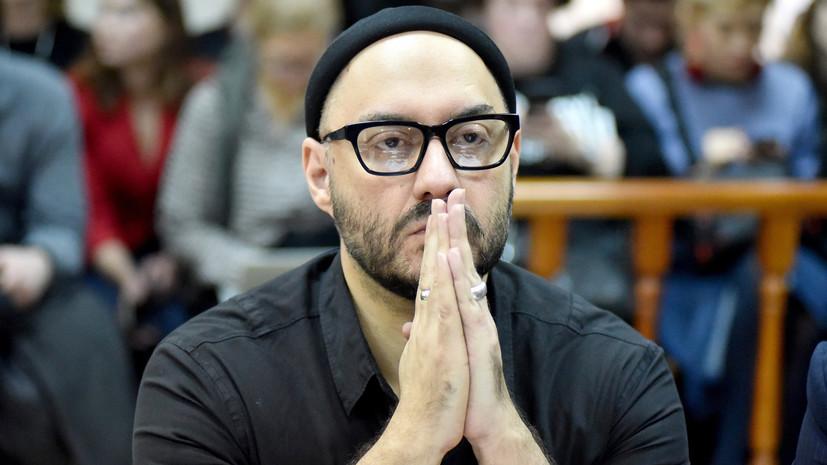 Суд дал Серебренникову время до 19 июля ознакомиться с делом «Седьмой студии»