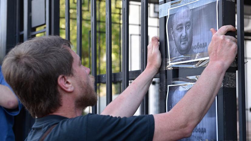 В Киеве прошёл траурный митинг у посольства России в память о журналисте Бабченко