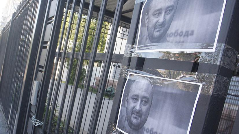 Песков назвал верхом цинизма заявления Украины о причастности России к убийству Бабченко