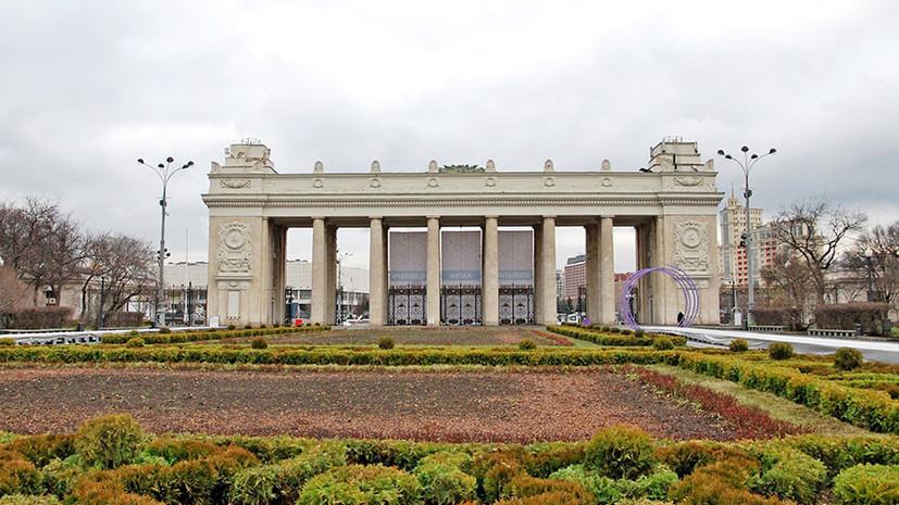 В Москве закрыли парк Горького из-за сильного ветра