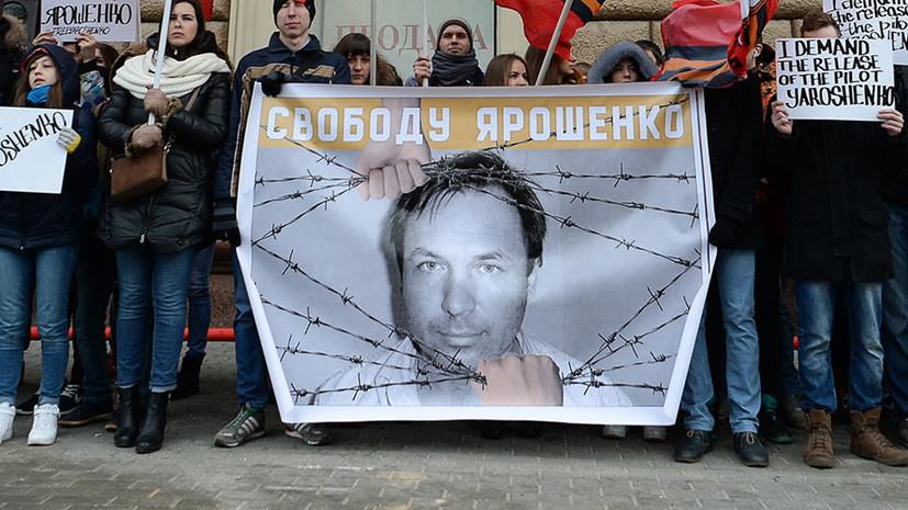Жена лётчика Ярошенко рассказала, что её мужа могут перевести в другую тюрьму США