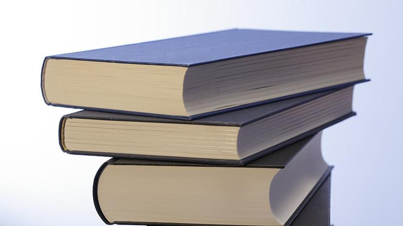 На Украине запретили ввоз в страну трёх российских книг
