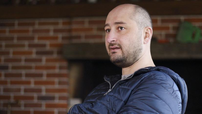 Бабченко: я пока ещё живой, не дождутся