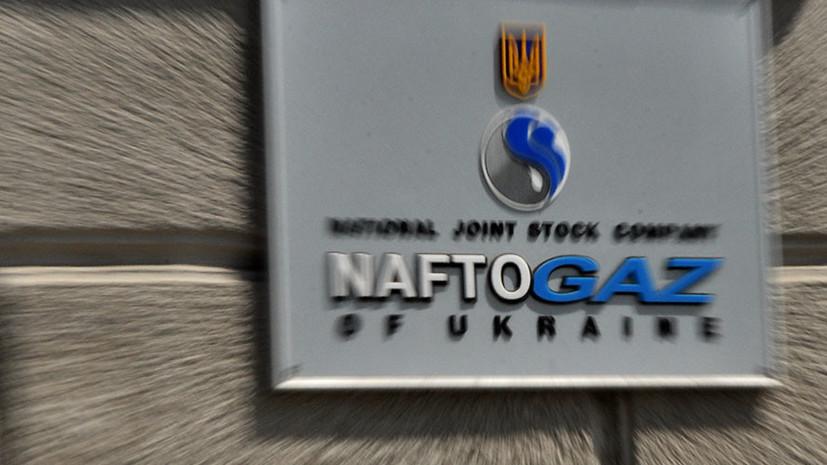 Эксперт прокомментировал заявление «Газпрома» о защите своих прав в деле с «Нафтогазом»