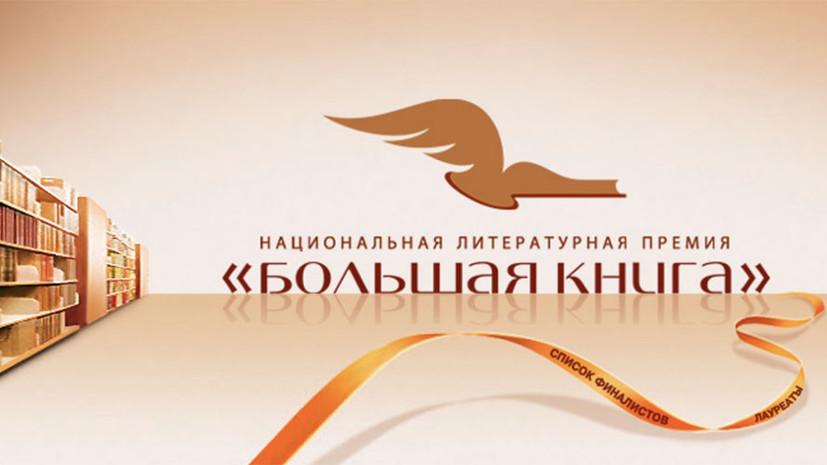 В российской столице  названы финалисты «Большой книги»