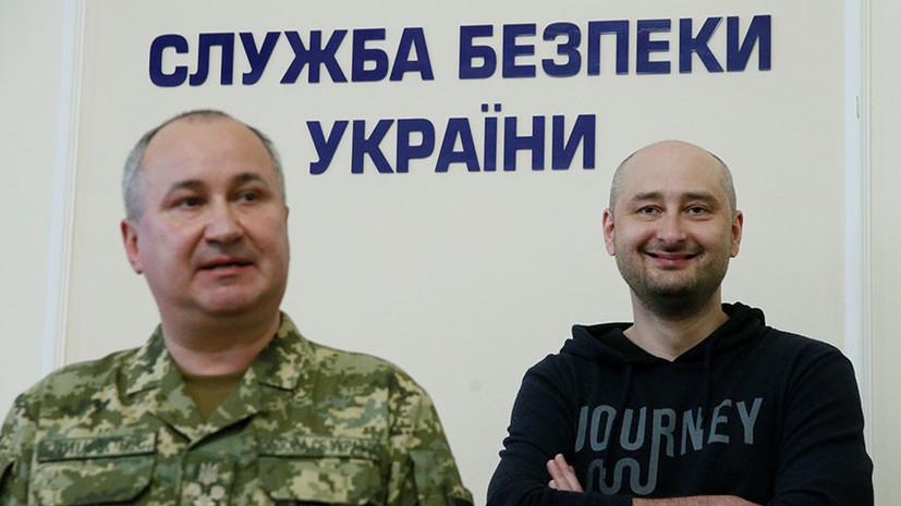Глава СБУ заявил, что журналист Бабченко жив