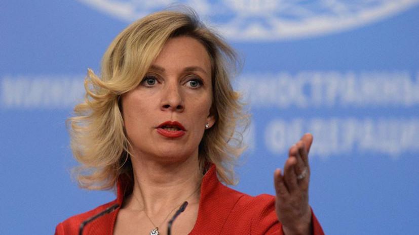 Захарова назвала очевидным пропагандистский эффект в истории с Бабченко