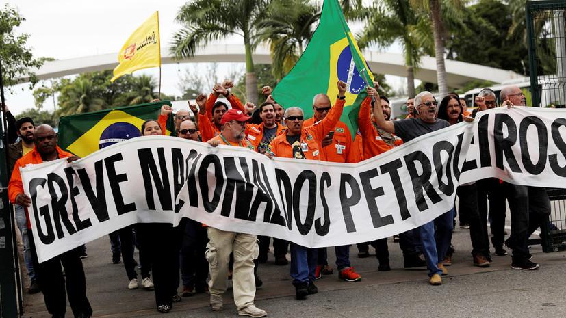 В Бразилии работники нефтяной промышленности начали 72-часовую забастовку