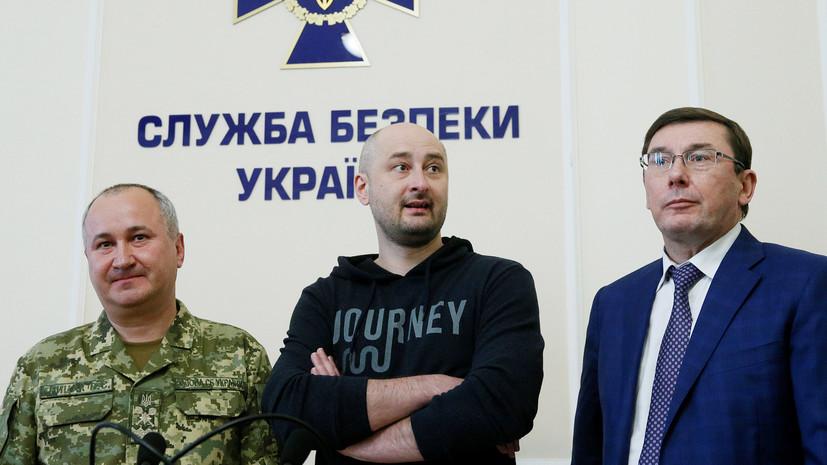 «На Украине с фантазией всё хорошо»: как Киев инсценировал убийство Бабченко