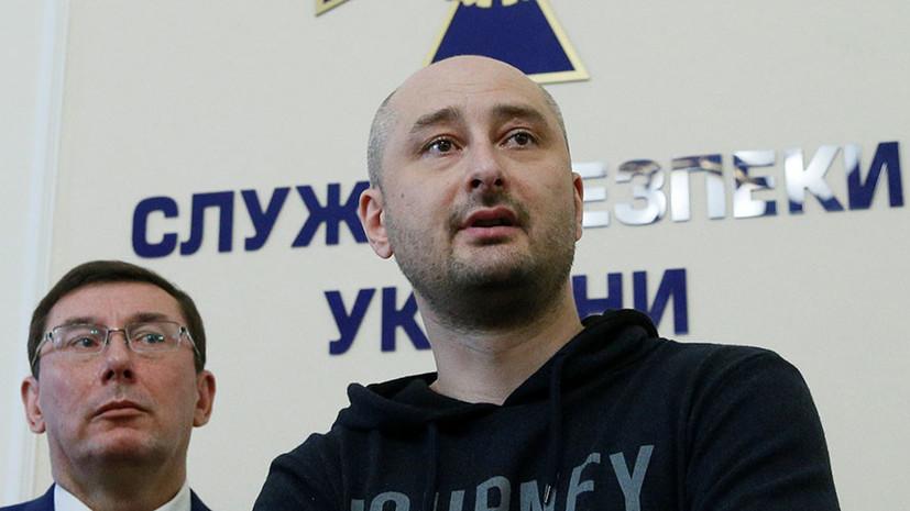 «Репортёры без границ» назвали произошедшее с Бабченко «жалким трюком»