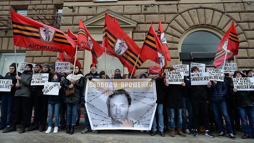 Жена Ярошенко рассказала об условиях его содержания в карцере