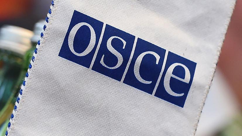 В ОБСЕ выразили сожаление из-за распространения ложных сведений о смерти Бабченко