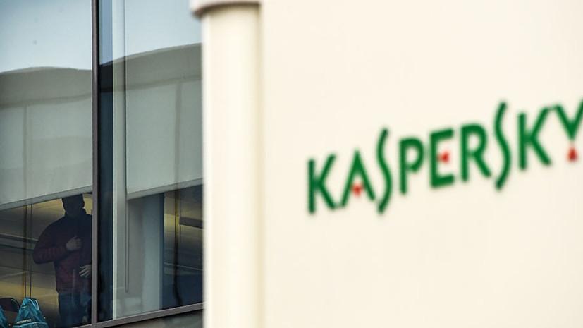Суд США отвергнул иск «Лаборатории Касперского» оботмене запрета наприобретение продукции
