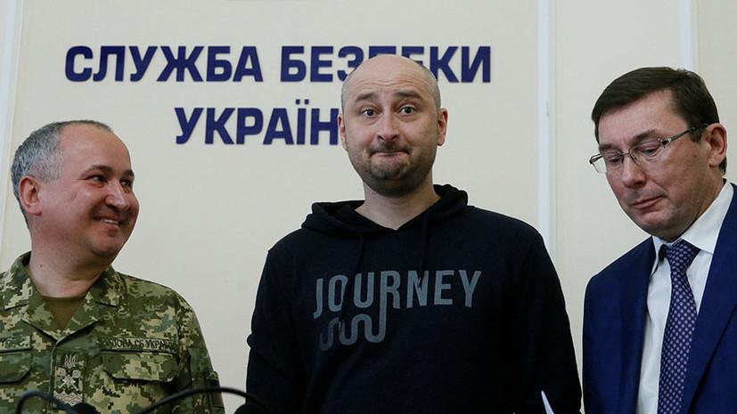 Захарова об инсценировке убийства Бабченко: спектакль удался на славу
