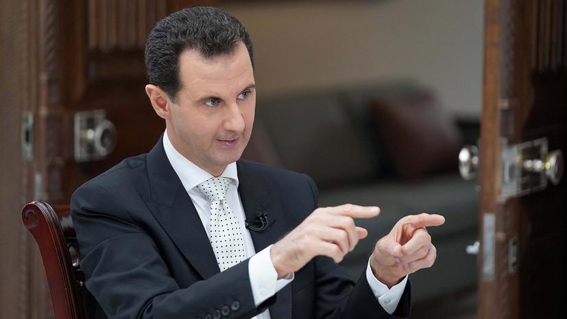 Асад заявил, что США должны уйти из Сирии