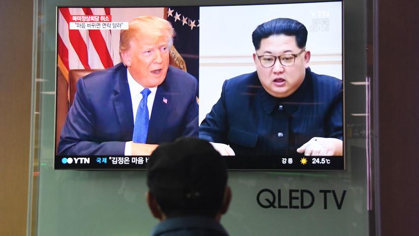 СМИ: КНДР в преддверии саммита Трампа и Ким Чен Ына потребовала от США отмены санкций