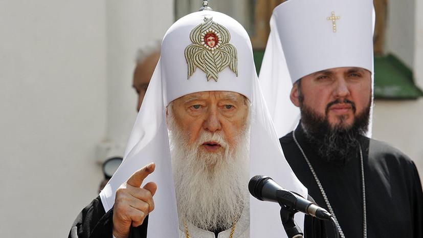 Глава УПЦ КП Филарет заявил о возможности получения автокефалии в июле