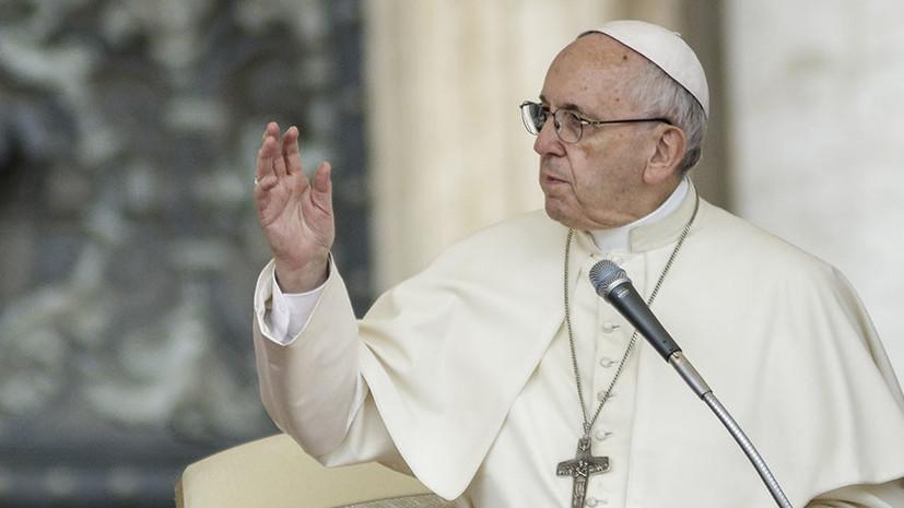 Папа Римский выступил за сохранение единства РПЦ