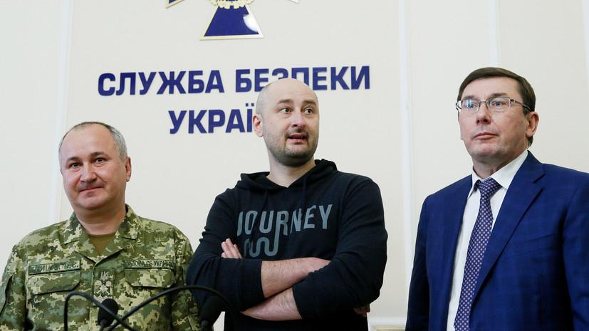 В Международной федерации журналистов назвали инсценировку убийства Бабченко недопустимой