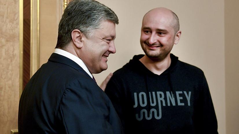 Порошенко прокомментировал негативную реакцию на инсценировку убийства Бабченко