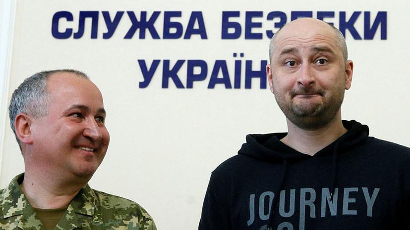 Суд на Украине назвал фамилию организатора «убийства» Бабченко
