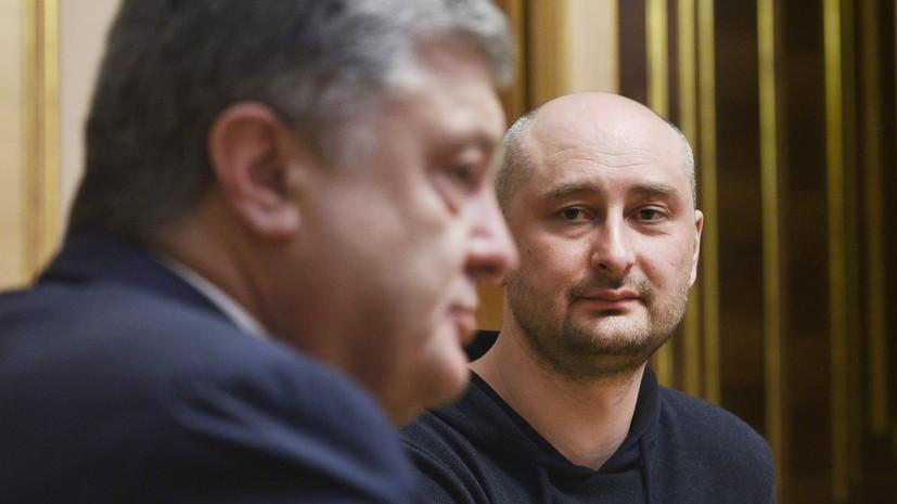 Политолог оценил реакцию Авакова на западную критику СБУ из-за «дела Бабченко»