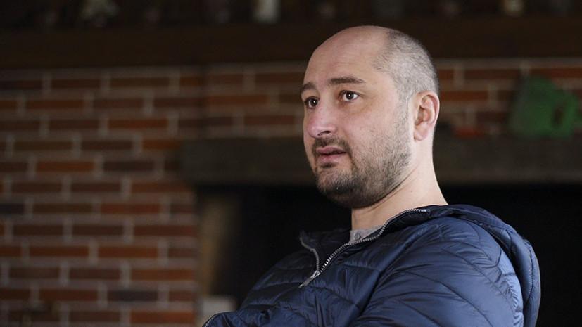 Бабченко прокомментировал негативную реакцию британских СМИ на своё «воскрешение»