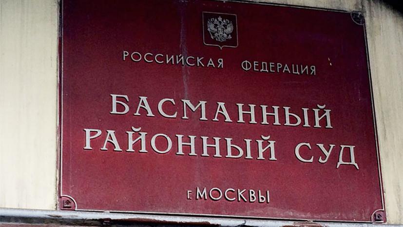 Людей эвакуируют из здания Басманного суда Москвы