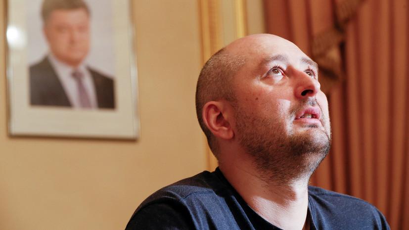 Организатор «убийства» Бабченко оказался главой предприятия по производству оружия