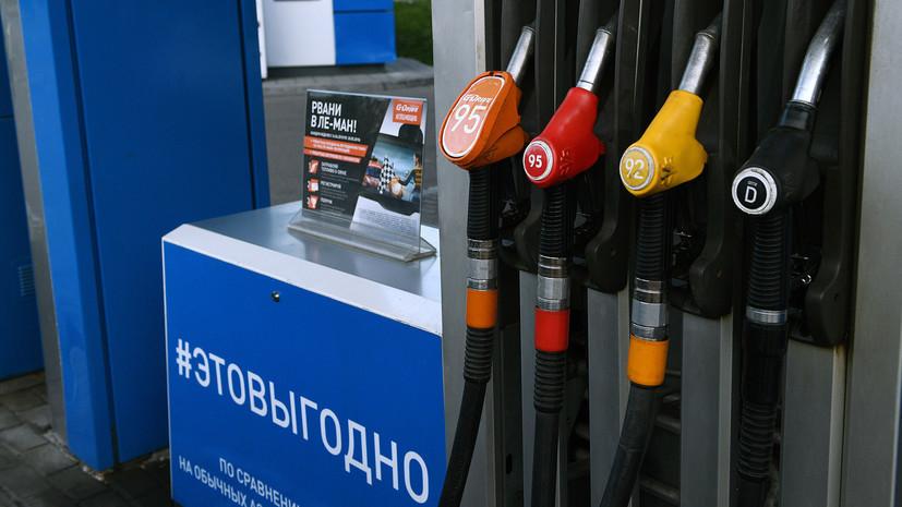 СМИ: Акцизы на топливо в России планируется снизить с 1 июня